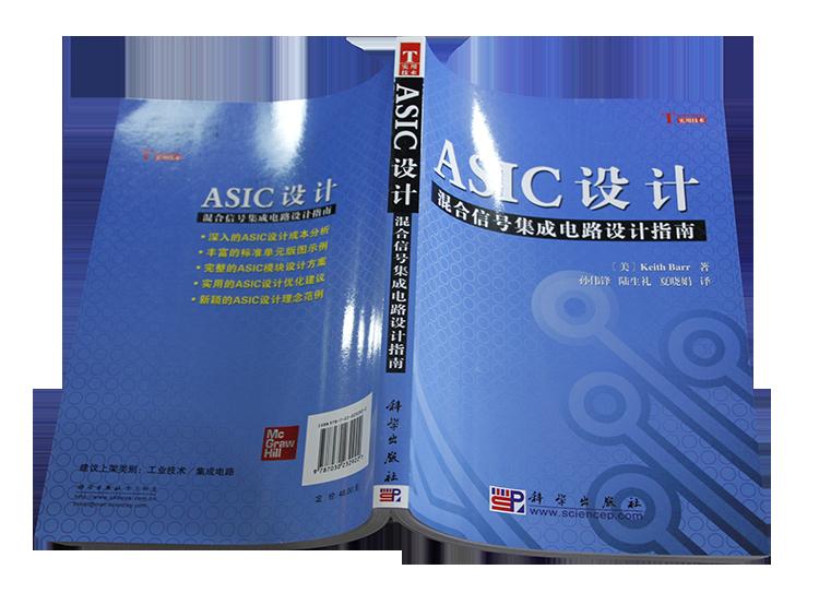 《asic设计混合信号集成电路设计指南