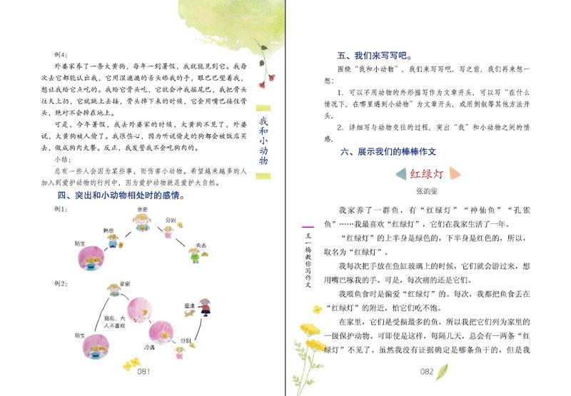 王一梅教你写作文小学三年级(彩绘版)