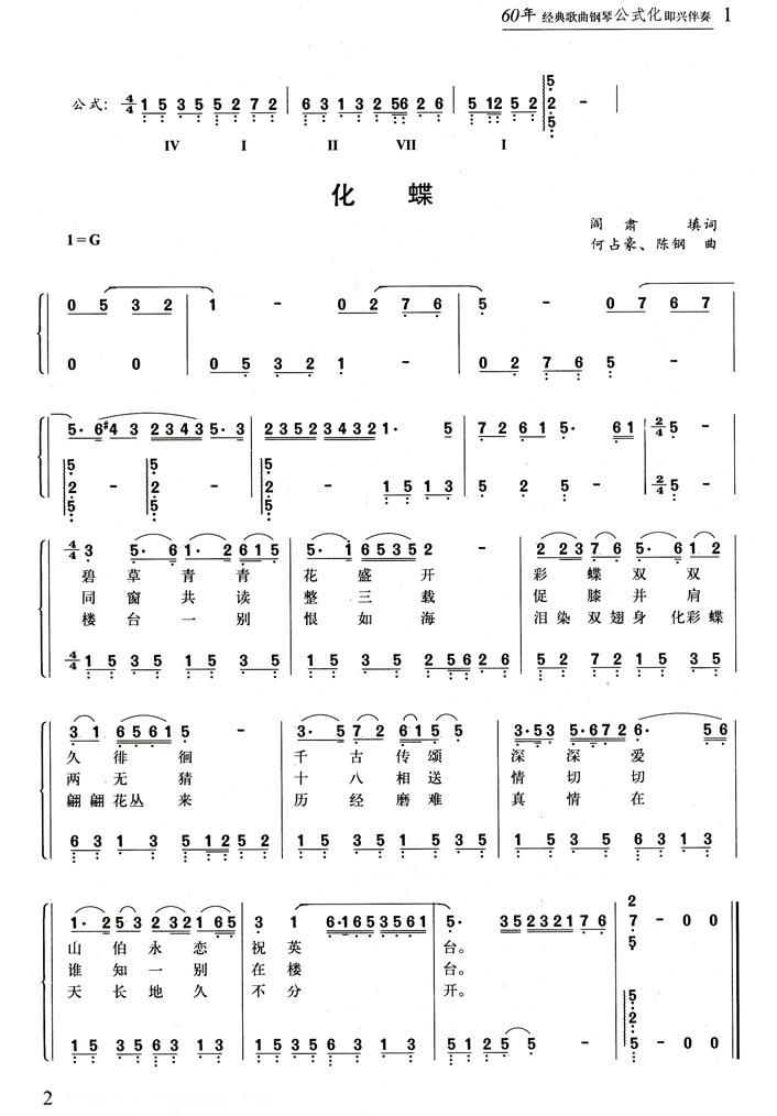 中国歌曲天路歌谱