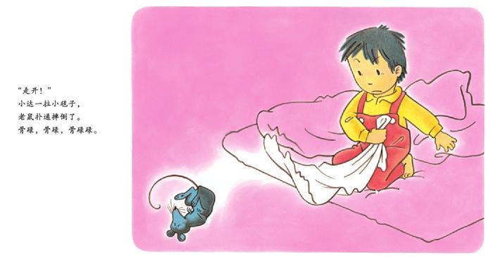 小宝贝大世界(幼幼成长图画书纸板书9册套装)