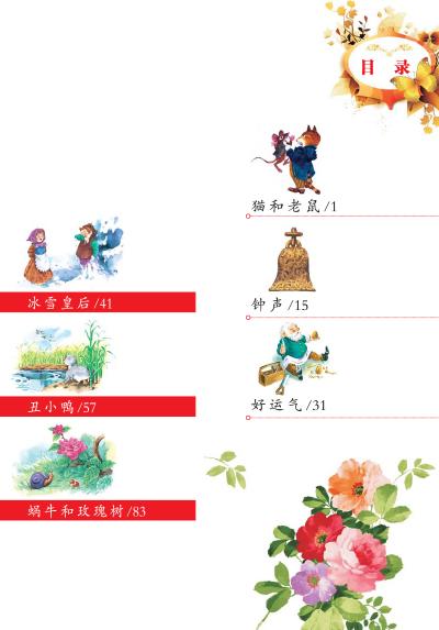 手绘插图 套装四册)《卖火柴的小女孩》《海的女儿》