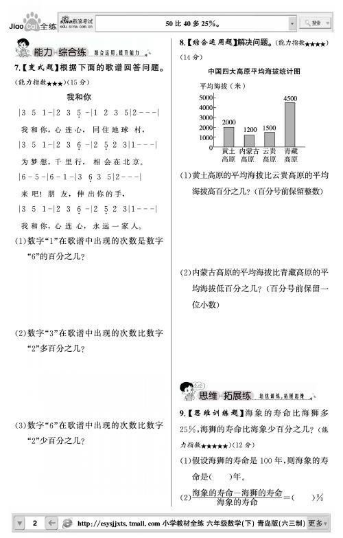 小学教材全练-六年级数学下(青岛版)(六三制)2016春