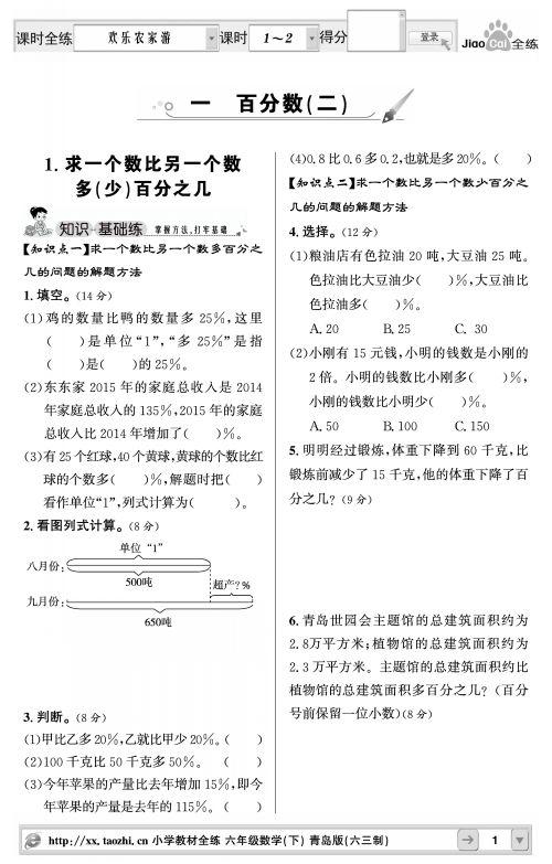 小学教材全练-六年级数学下(青岛版)(六三制)2015春