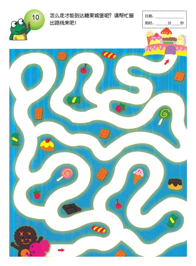 启明星少儿全脑开发丛书:益智迷宫4~5岁