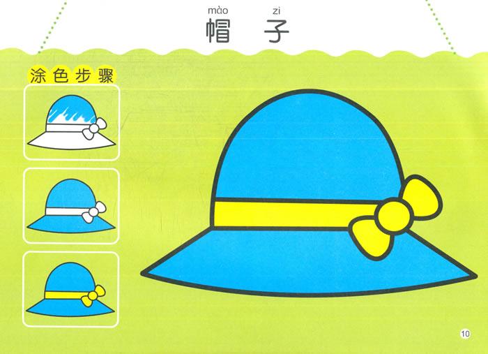 《幼儿园涂色画6》(河马文化儿童美术教育研发组.)