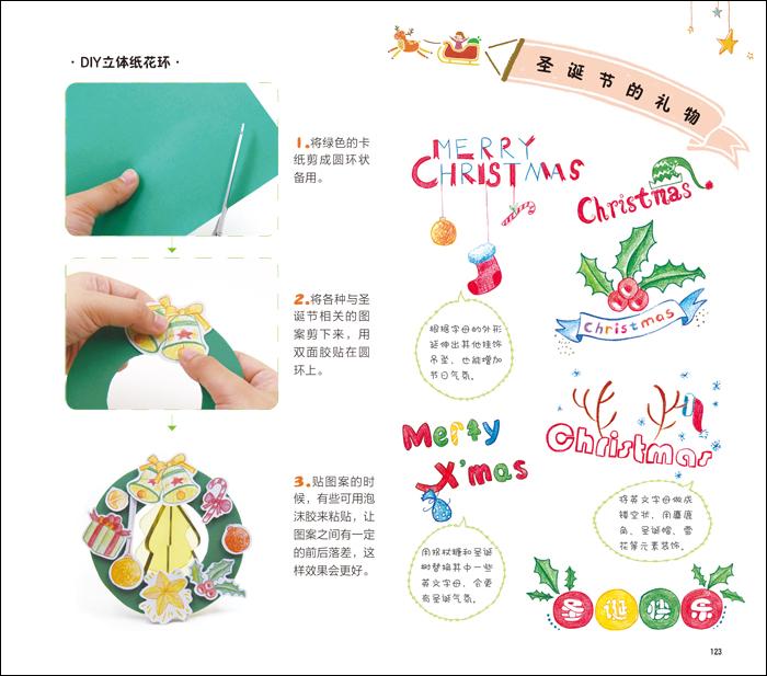 1001个萌萌哒简笔画,色铅笔画节日