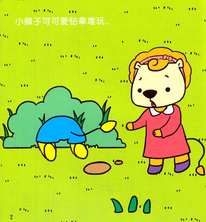 小狮子可可绘本系列-干干净净去幼儿园