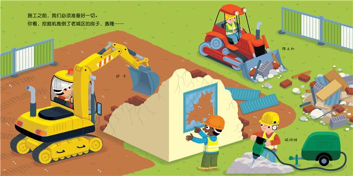 本书包含六大科普主题:恐龙,天气,小动物,建筑工地,消防员和幼儿