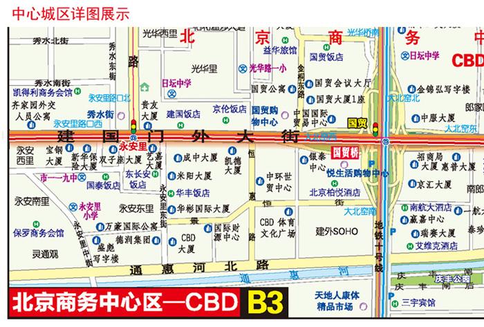 2016北京六环地图(等比例尺分幅 不变形版) 中图北斗文化传媒