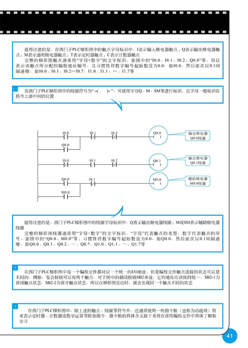 第1集 揭秘PLC与PLC的编程语言1 影片1 直流电与直流电路2 影片2 交流电与交流电路4 影片3 PLC与继电器控制系统的区别10 影片4 PLC的实际应用12 影片5 典型的PLC产品14 影片6 PLC梯形图的特点与应用18 影片7 PLC梯形图的结构与符号含义22 影片8 PLC梯形图中的继电器24 影片9 PLC梯形图中的AND(与)运算电路和OR(或)运算电路27 影片10 PLC梯形图中的自锁电路28 影片11 PLC梯形图中的互锁电路和分支电路29 影片12 PLC梯形图中的时间电路3