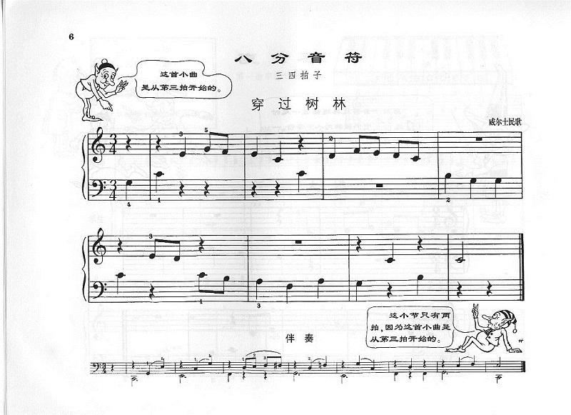 噢苏珊娜葫芦丝歌谱