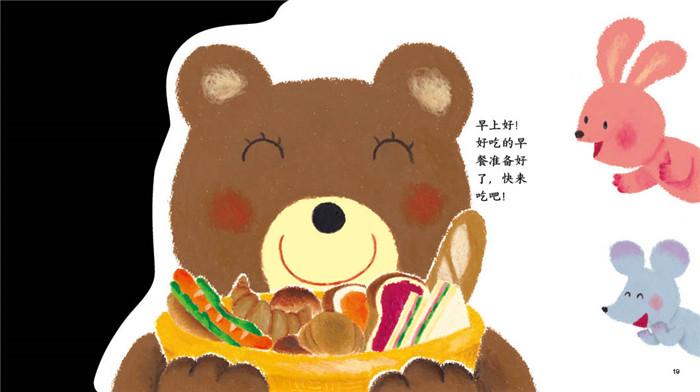 0-3岁小宝贝成长图画书小手翻翻书:小熊,早上好!图片