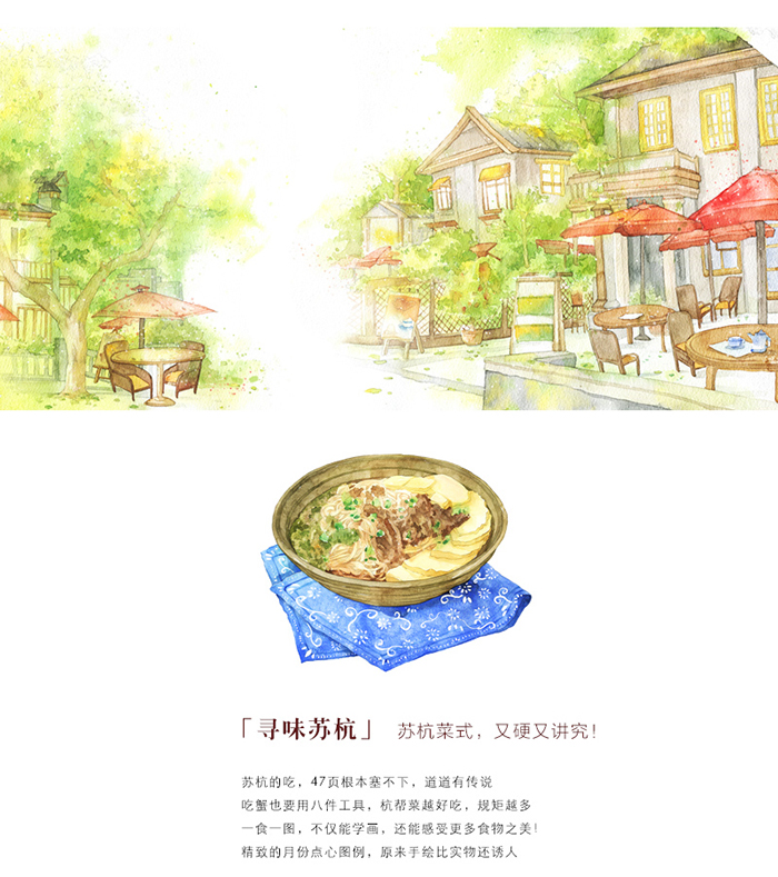 飞乐鸟的手绘旅行笔记:苏州,杭州 - 大连市新华书店