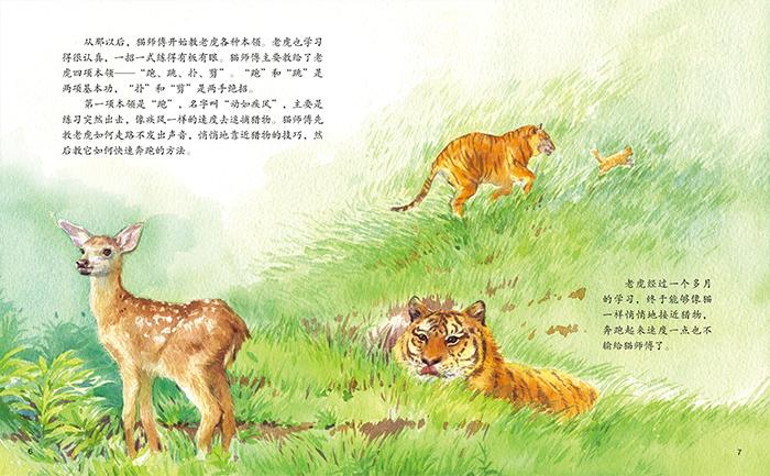 另类风格的动物绘本