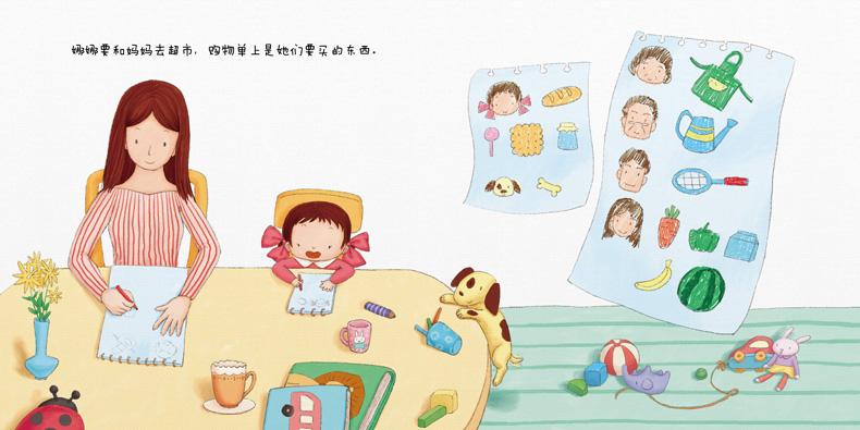 娜娜去超市陈长海9787510137358