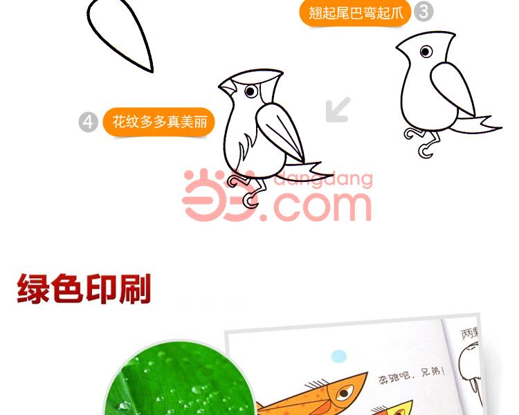 绘画 joanmiro 美乐绘画 joanmiro 美乐 步步学画 可爱的动物 幼儿
