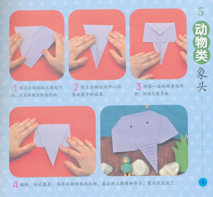 海星折纸简笔画步骤