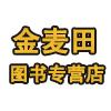金麦田图书专营店
