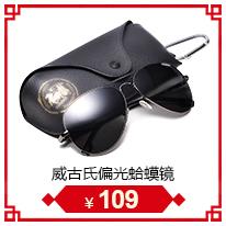 威古氏太阳镜 经典潮流蛤蟆镜驾驶眼镜太阳镜男 3025L
