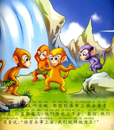 霸气猴王头像图片