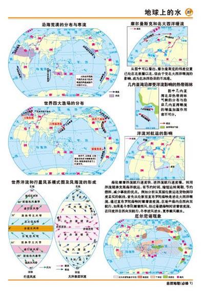 黄冈·中学地理复习参考地图册