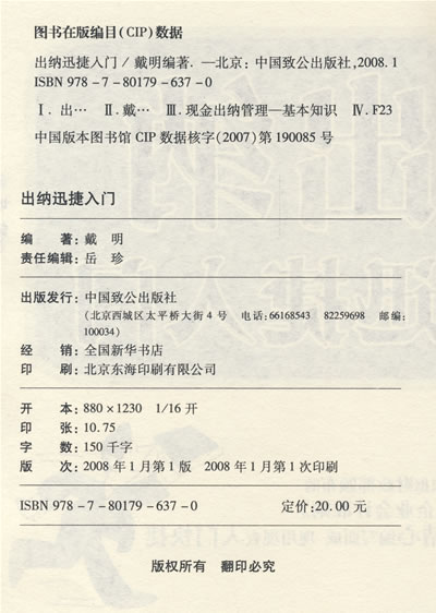 (5)负责保管相关印章,空白收据,空白发票及支票.