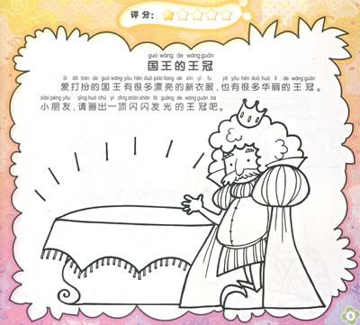 什么,让孩子进入绘画艺术的殿堂,就从《小太阳画画书》开始吧!