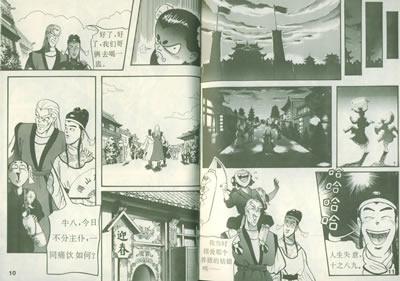 魔镜花缘 开心果超级卡通连环漫画