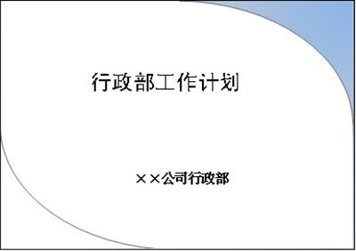 word中的金字塔结构图