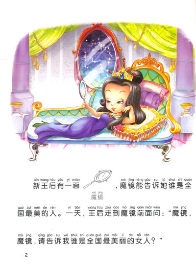童话故事手抄报:白雪公主