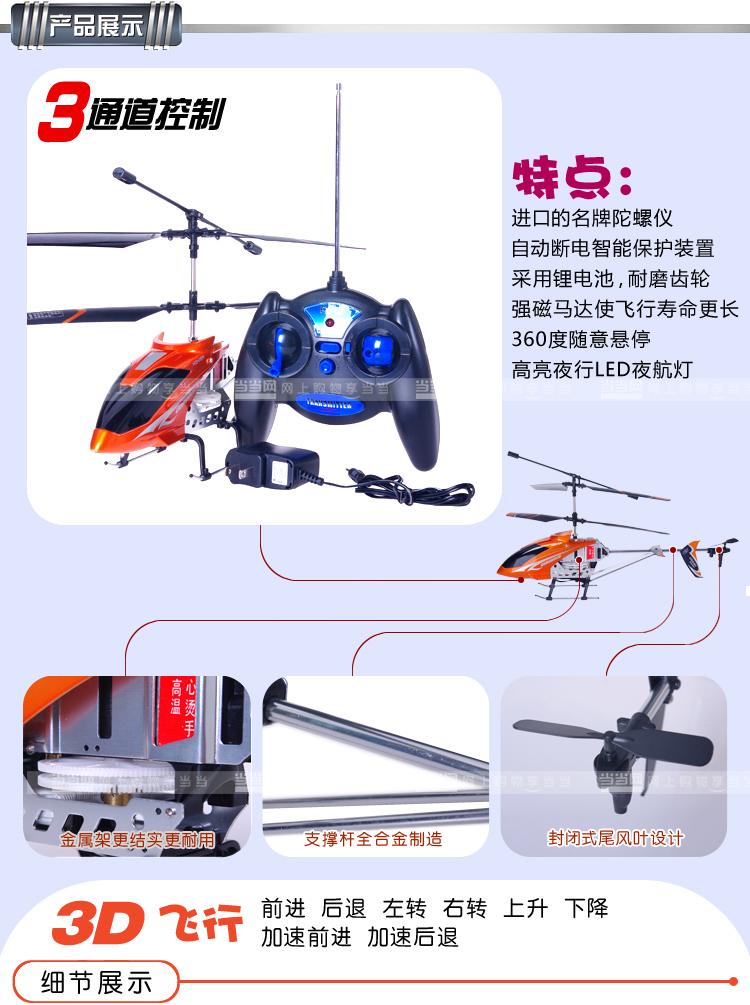 环奇 三通道无线遥控直升机 黄色 859b支持全方位飞行,三通道遥控飞机