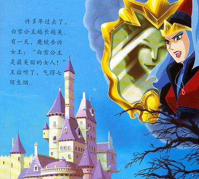 商品介绍     内容推荐     白雪公主是一个天真可爱的小公主,她美丽