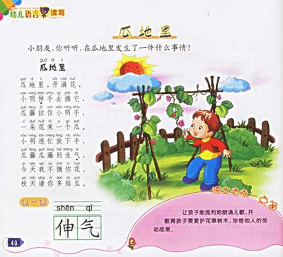 目  录 一,学认汉字     小小气象员     有趣的动物     幸福的