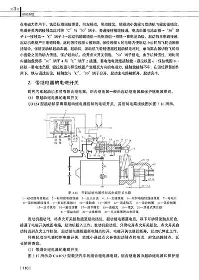 《汽车电气设备的构造与检修》李俊玲