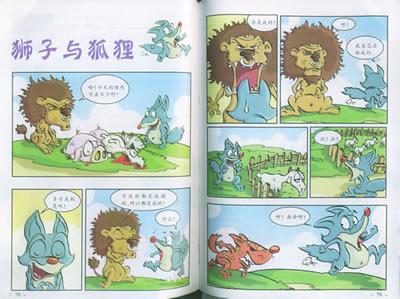 《漫画世界经典动物故事·紫罗兰篇》艾礼圣动漫艺术