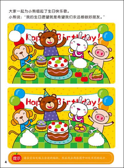 动脑贴贴画(2-3岁)+(3-4岁)+(4-5岁)12本》