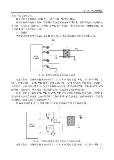10 电磁炉开关电源原理与维修第11章 如何用示波器修开关电源 11.