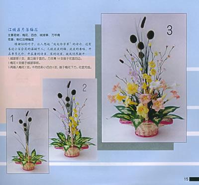 内容简介 花篮插花是指用木,竹,藤等材料编织的篮子作为花器,内放花