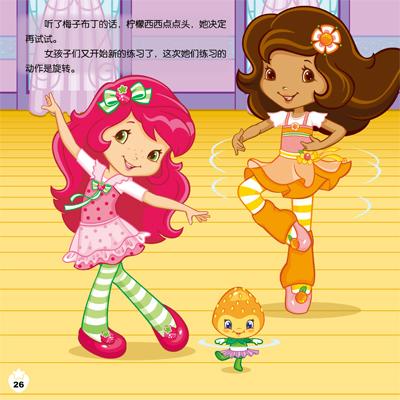 草莓小甜心_草莓公主_草莓女孩_草莓娃娃_淘宝助理