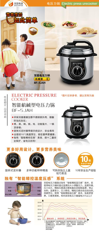 【当当自营】 双狐 机械式电压力锅 bf-5jah蒸,煮,焖
