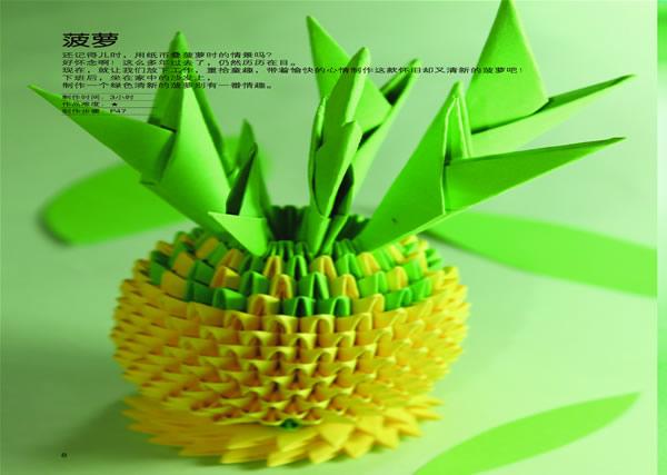 手工制作菠萝底部的步骤图解