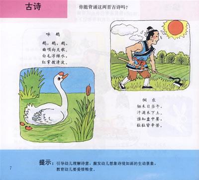 幼儿园目标与活动课程.大班(下册)(全6册)