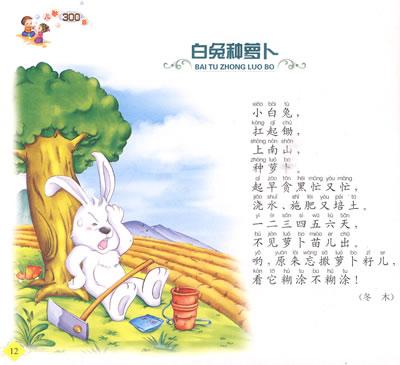 儿童启蒙必读丛书—儿歌300首(附光盘)