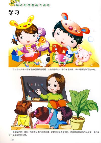 特价幼儿园情景画大参考-图书杂志-小说-中国当代