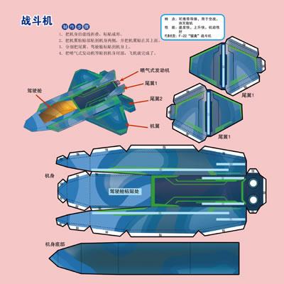 立体百科手工王之高空霸主——飞机