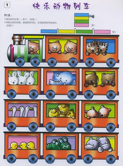 目  录 快乐动物列车 青蛙面具 哭哭笑笑的小猪 可爱的猫咪 小白兔