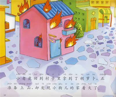 小老虎大嗓门(学习体贴与包容·附赠cd)(注音版)