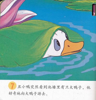 读——动物故事》