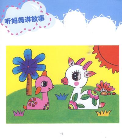 童笔画动物 童笔画童心系列