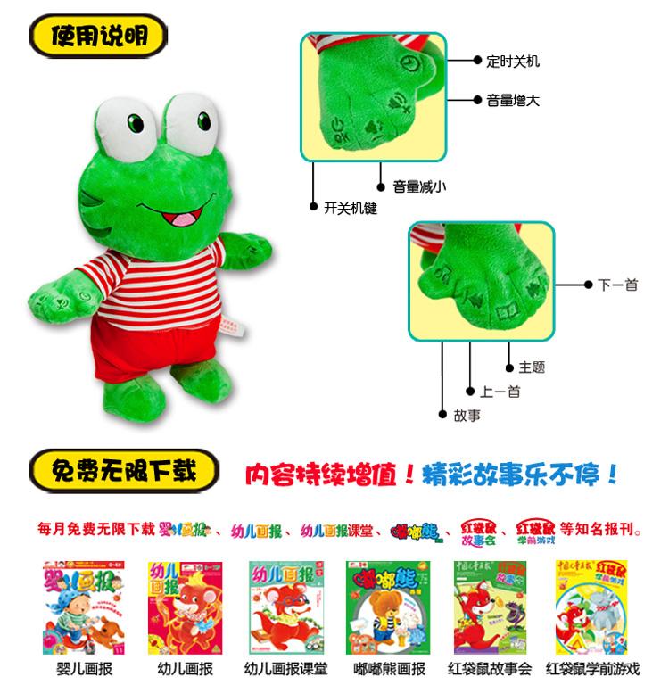 [当当自营]跳跳蛙 智能语音玩具